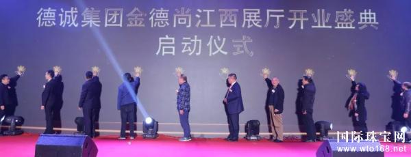 德诚集团金德尚江西展厅开业盛典暨五九厚德金「终身换」推广会