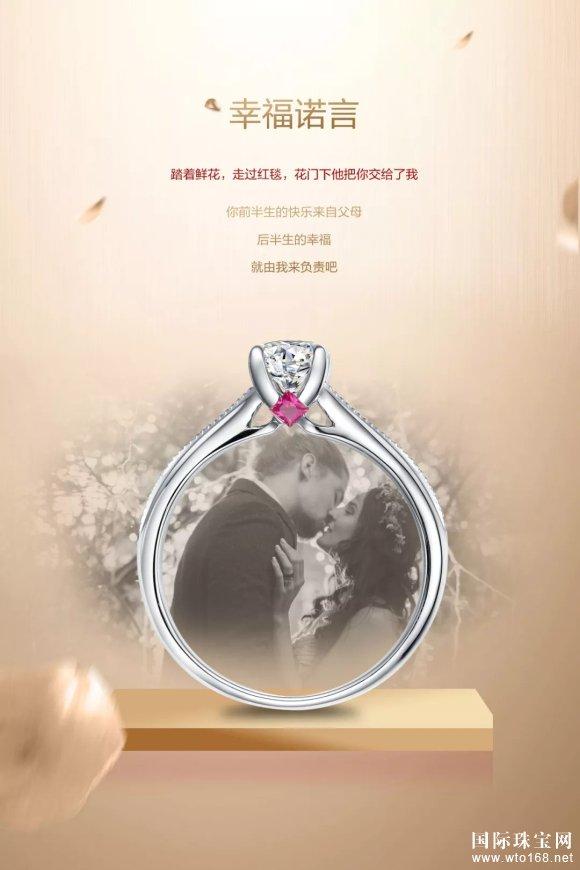 金嘉利钻石:你是我关于婚礼最美的期待!