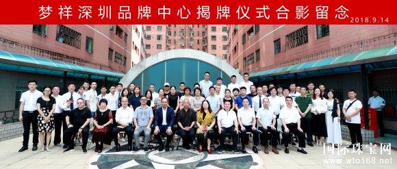 梦祥深圳品牌中心揭牌仪式合影