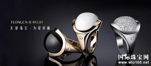 """第四届""""中国珠宝品牌五大""""网民活动参与品牌——天珑珠宝"""