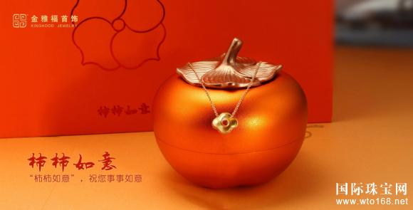 """第四届""""中国珠宝品牌五大""""网民活动参与品牌――金雅福首饰"""