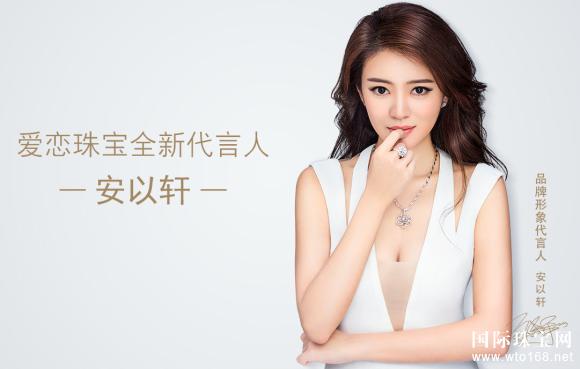 爱恋珠宝:缔造中国爱文化珠宝 书写爱恋传奇