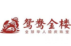 鸳鸯金楼:打造全球华人婚庆珠宝第一品牌