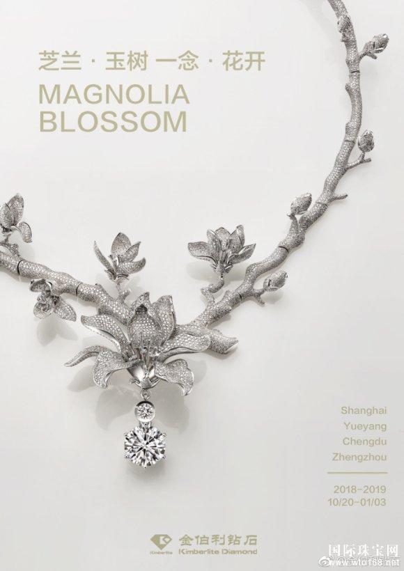金伯利钻石当代女性精神珠宝艺术巡展即将启幕