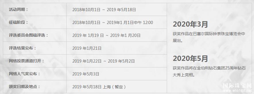"""""""本・心""""KDC2018国际钻石首饰设计大赛正式拉开帷幕!"""