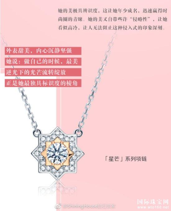 娜扎佩戴钻石世家定制珠宝拍摄《芭莎珠宝》杂志大片