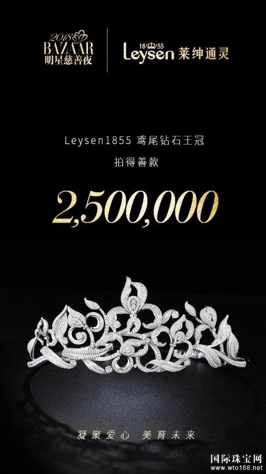 1250万!莱绅通灵三度携手芭莎明星慈善夜,鸢尾钻石王冠传递慈善爱心