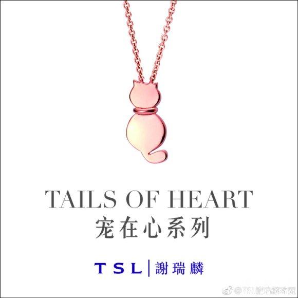 谢瑞麟 Tails of Heart 宠在心系列