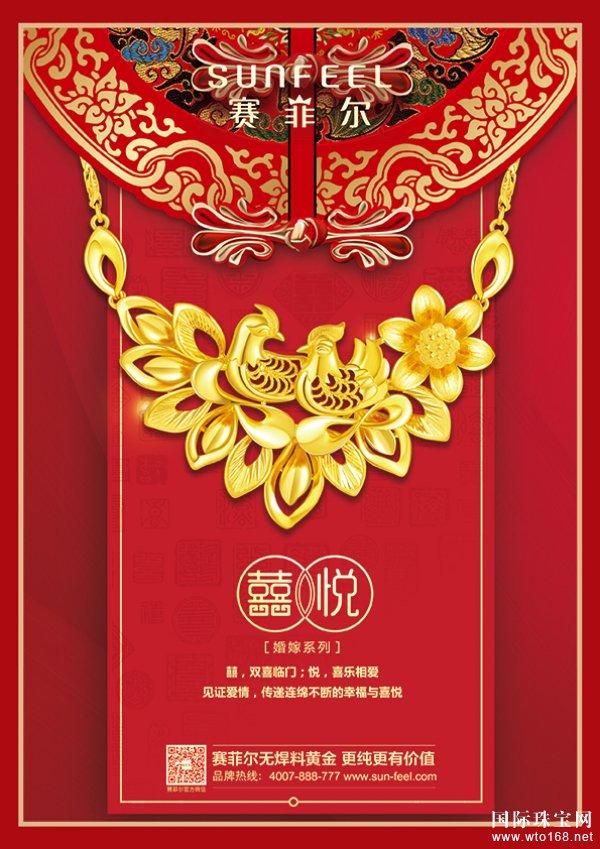 """第四届""""中国珠宝品牌五大""""网民活动参与品牌――赛菲尔珠宝"""