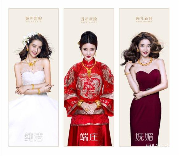 """第四届""""中国珠宝品牌五大""""网民活动参与品牌――�指�"""