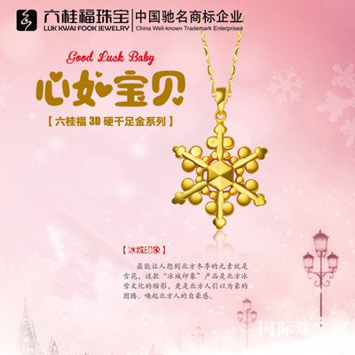 """新年好运的宝贝――六桂福""""心如宝贝"""""""