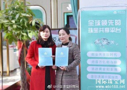 倾恋共享珠宝签约贵州遵义区域加盟商