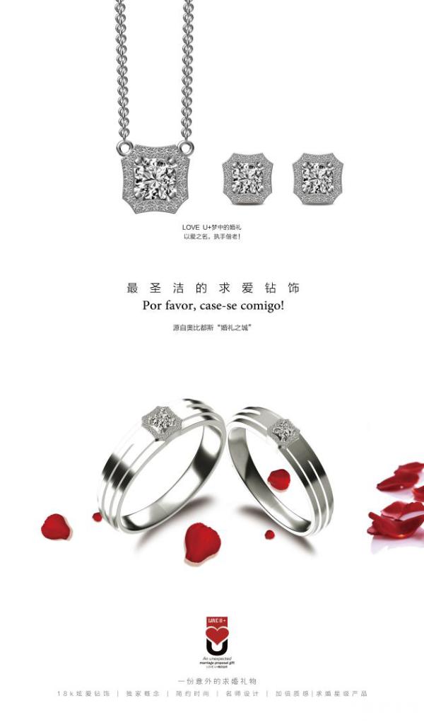 """第四届""""中国珠宝品牌五大""""网民活动参与品牌——克拉汇钻石"""