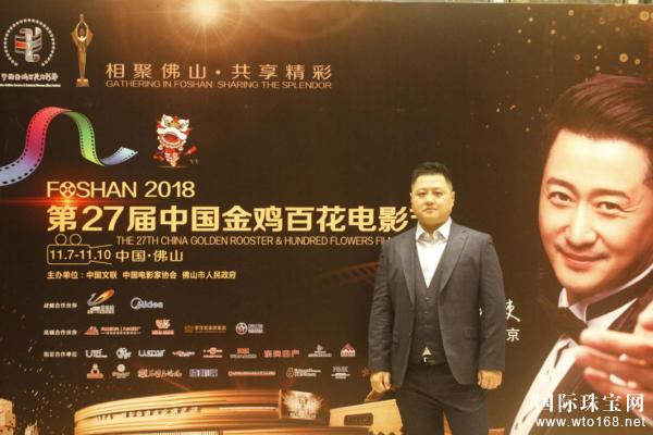 MWK莫蒂卡珠宝精彩亮相第27届中国金鸡百花电影节