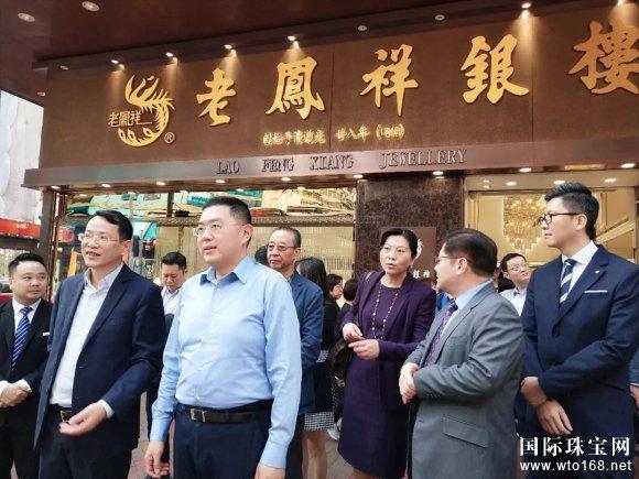 黄浦区领导对老凤祥香港公司提出新希望