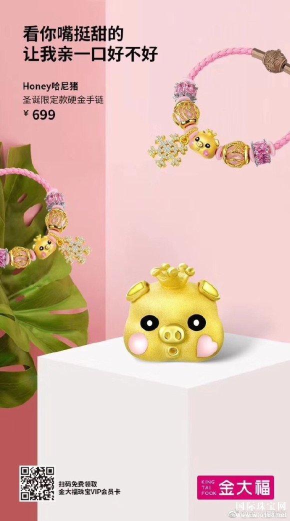金大福珠宝|幸福礼遇-Honey哈尼猪硬金手链