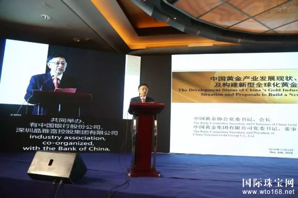 宋鑫:构建新型全球化黄金市场体系