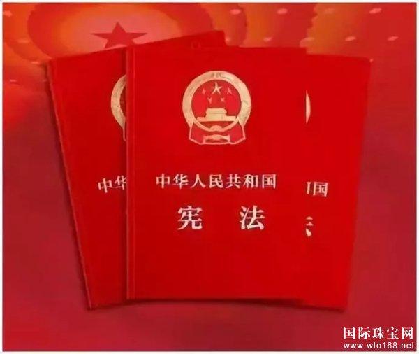 中金珠宝开展宪法修正与合规经营培训活动
