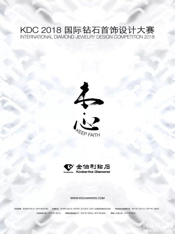 金伯利|KDC2018国际钻石首饰设计大赛倒计时