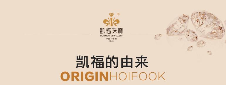香港凯福珠宝