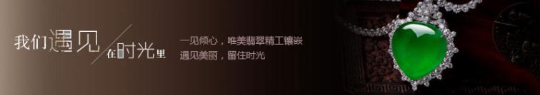 翡翠物语官网