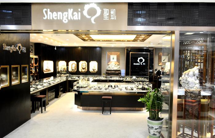 深圳市圣凯珠宝有限公司