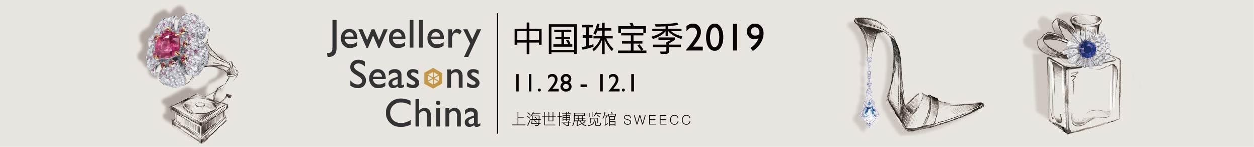 第十四届上海国际黄金珠宝玉石展览会
