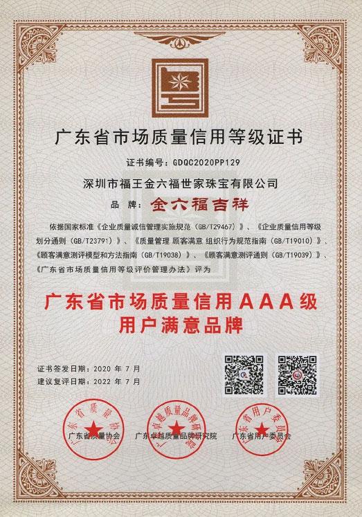 """金六福吉祥荣膺""""广东省市场质量信用AAA级用户满意品牌"""""""