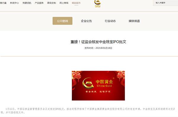中国黄金上市获批,资本加持,预计募资开干啦