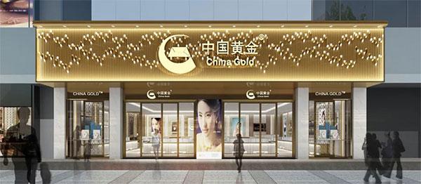 中国黄金店面