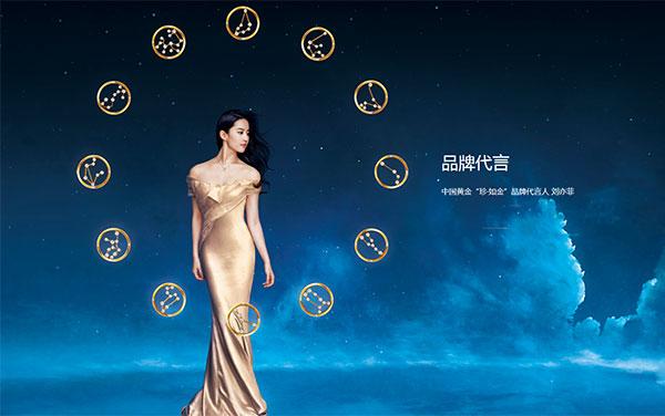 珍·如金品牌代言人刘亦菲