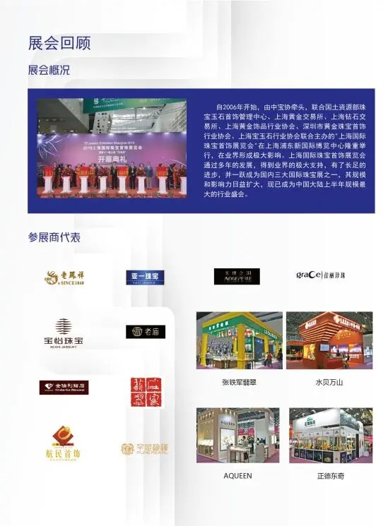 2020上海国际珠宝首饰展览会