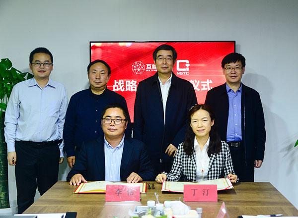 NGTC与互能商业战略合作签约仪式