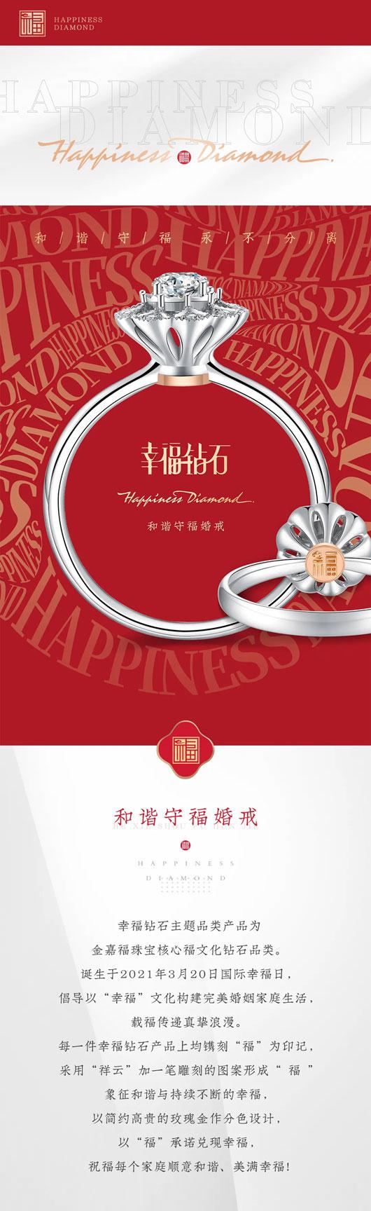 金嘉福珠宝,国际幸福日