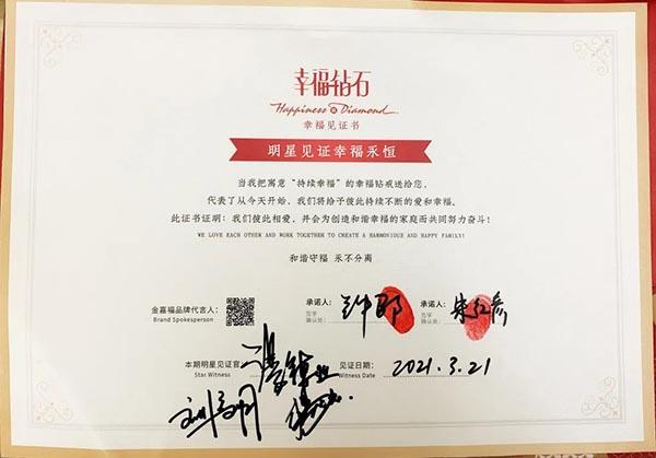 """▲ """"幸福见证书""""获香港明星汤镇业、刘锡明、 星光大道冠军歌手杨大六共同签名见证"""