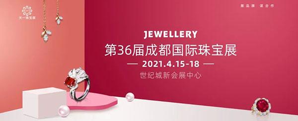 成都珠宝展今日盛大开幕,火爆的交易现场,精彩的活动!