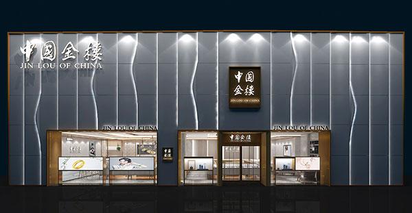 中国金楼500多平展厅