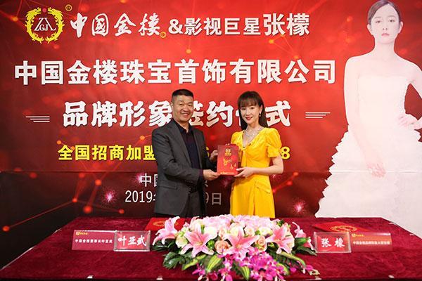 中国金楼品牌代言人张檬签约仪式