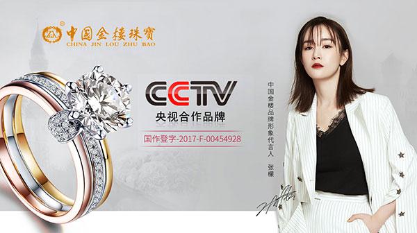 中国金楼品牌代言人张檬