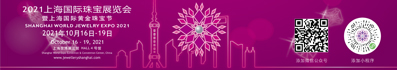 2019上海国际珠宝展览会